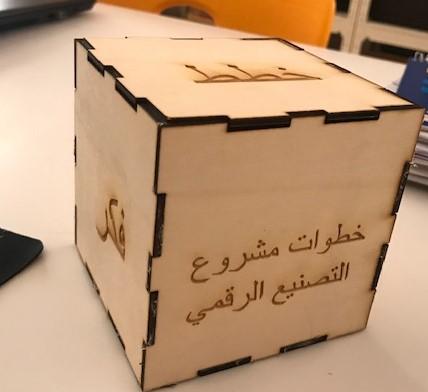 box خطوات مشروع التصنيع الرقمي