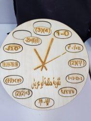 ساعة الرياضيات