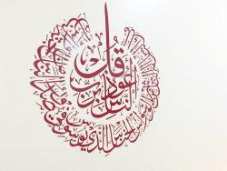ملصقات قرآنية جدارية