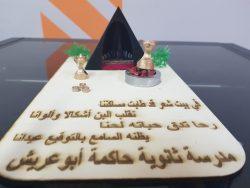 الخيمة العربية