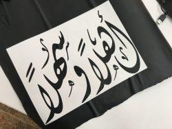 ملصق جداري بعبارة أهلا و سهلا