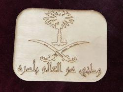 درع خشبي بشعار المملكة