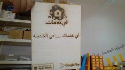 لوحة تحمل شعار تطبيق أي خدمات