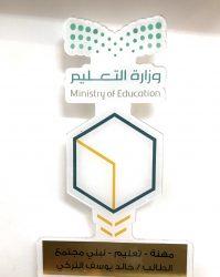 درع بشعار وزارة التعليم ومبادرة ماهر