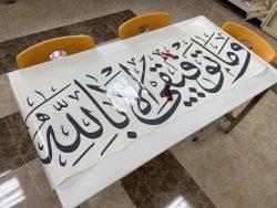 ملصق آية قرانية