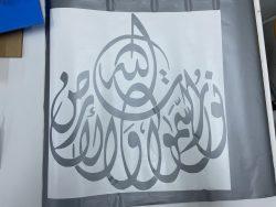 ملصق آية قرآنيه