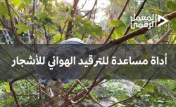 تصميم أداة لمساعدة المزارعين في الترقيد الهوائي للأشجار