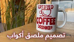 تصميم ملصق لأكواب القهوة