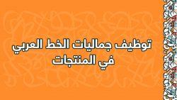 توظيف جماليات الخط العربي على المنتجات